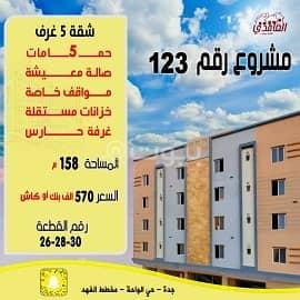 فلیٹ 5 غرف نوم للبيع في جدة، المنطقة الغربية - شقق فاخرة للبيع في مخطط الفهد، شمال جدة