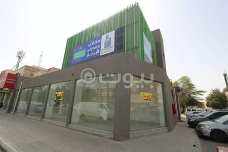 عمارة تجارية  للايجار في الرياض، منطقة الرياض - معارض ومكاتب للايجار بالملز، شرق الرياض