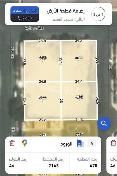 ارض سكنية  للبيع في الرياض، منطقة الرياض - ارض للبيع في حي الورود، شمال الرياض