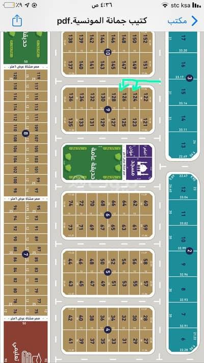 ارض سكنية  للبيع في الرياض، منطقة الرياض - أرض سكنية | 312م2 للبيع في المونسية، شرق الرياض