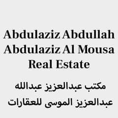 مكتب عبدالعزيز عبدالله عبدالعزيز الموسى للعقارات
