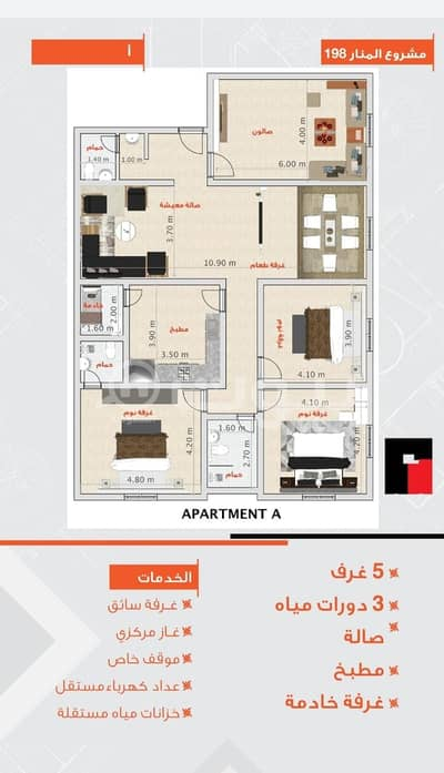 شقة 4 غرف نوم للبيع في جدة، المنطقة الغربية - شقق فخمة للبيع في المنار، شمال جدة