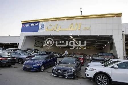 صالة عرض  للبيع في الرياض، منطقة الرياض - صالة عرض للبيع في المنار، شرق الرياض