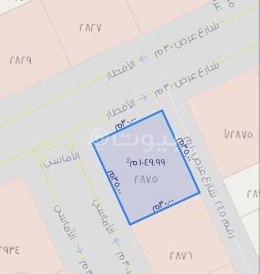 ارض تجارية  للبيع في الرياض، منطقة الرياض - أرض تجارية | 1050م2 للبيع في حي الملقا، شمال الرياض