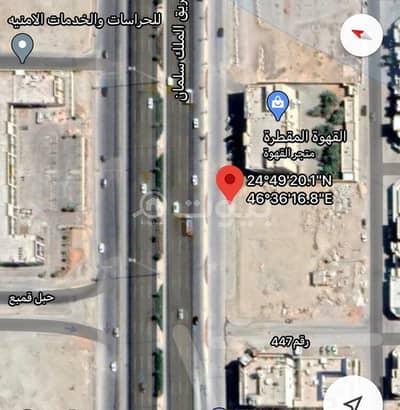 ارض تجارية  للبيع في الرياض، منطقة الرياض - أرض تجارية للبيع في حي الملقا، غرب الرياض