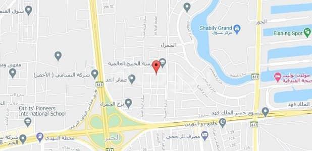 فلیٹ 3 غرف نوم للبيع في الخبر، المنطقة الشرقية - شقة   4 غرف للبيع بحي الحمراء، الخبر