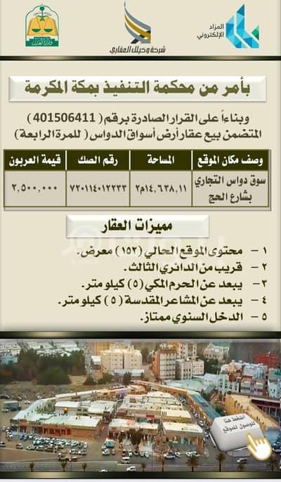 عقارات تجارية اخرى  للبيع في مكة، المنطقة الغربية - سوق دواس التجاري للبيع في مزاد علني في شارع الحج، مكة