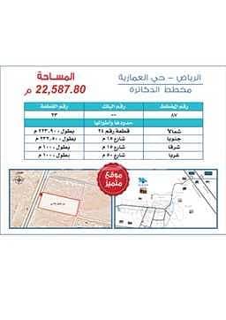 ارض زراعية  للبيع في الدرعية، منطقة الرياض - أرض زراعية للبيع في العمارية، الدرعية