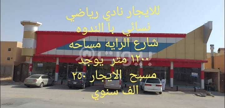 نادي رياضي 437 م للايجار بحي الندوة - الرياض
