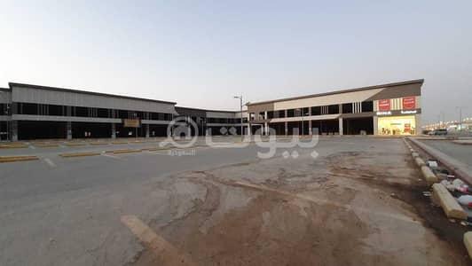 Shop for Rent in Al Kharj, Riyadh Region - Commercial store for rent in Al-Kharj, King Abdullah Road zayzafon plaza