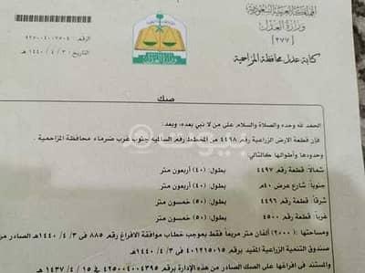 ارض تجارية  للبيع في المزاحمية، منطقة الرياض - أرض تجارية للبيع في المشاعلة، المزاحمية