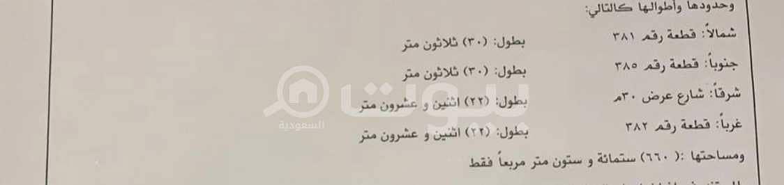 ارض سكنية  للبيع في جدة، المنطقة الغربية - أرض سكنية | 660م2 للبيع في حي النعيم، شمال جدة