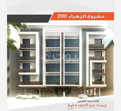 فلیٹ 5 غرف نوم للبيع في جدة، المنطقة الغربية - شقة للبيع في الزهراء، شمال جدة