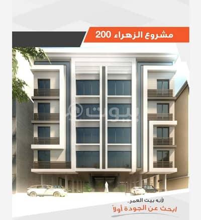 فلیٹ 5 غرف نوم للبيع في جدة، المنطقة الغربية - للبيع شقة في الزهراء، شمال جدة