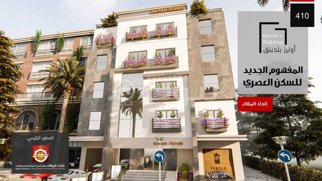 Apartment for sale in Al Rayaan, North of Jeddah