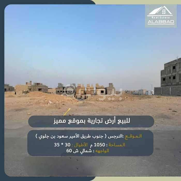 أرض تجارية للبيع في النرجس، شمال الرياض
