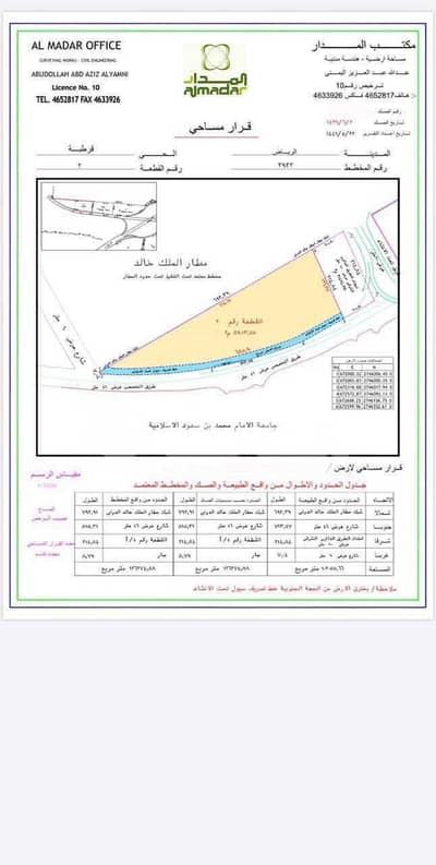 ارض سكنية  للبيع في الرياض، منطقة الرياض - أرض سكنية للبيع في قرطبة، شرق الرياض
