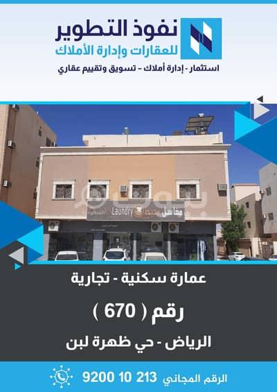 Studio for Rent in Riyadh, Riyadh Region - apartments for rent in Dhahrat Laban, West of Riyadh