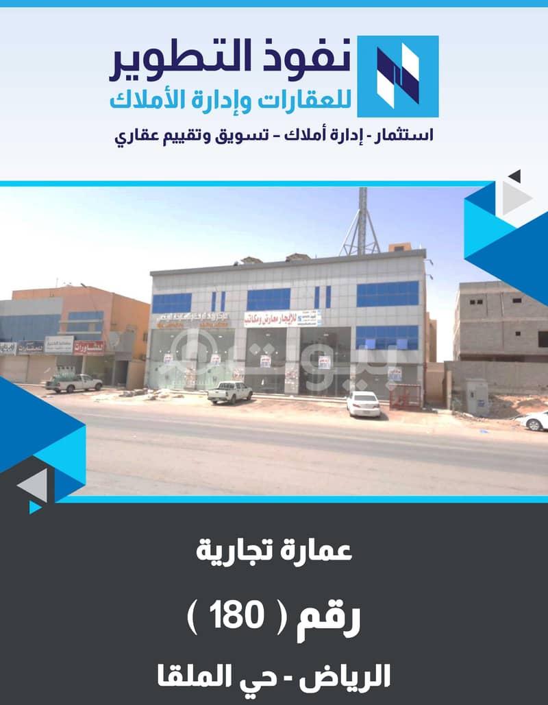 مكاتب للإيجار بحي الملقا، شمال الرياض