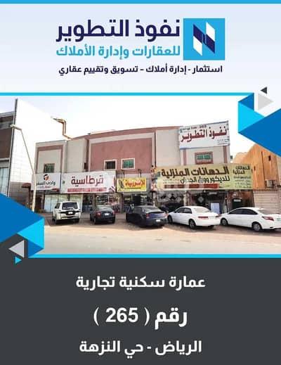 Shop for Rent in Riyadh, Riyadh Region - Shop for rent in Al Nuzhah, north of Riyadh