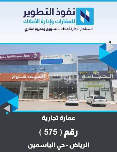 Office for Rent in Riyadh, Riyadh Region - Office For Rent In Al Yasmin District, North Riyadh