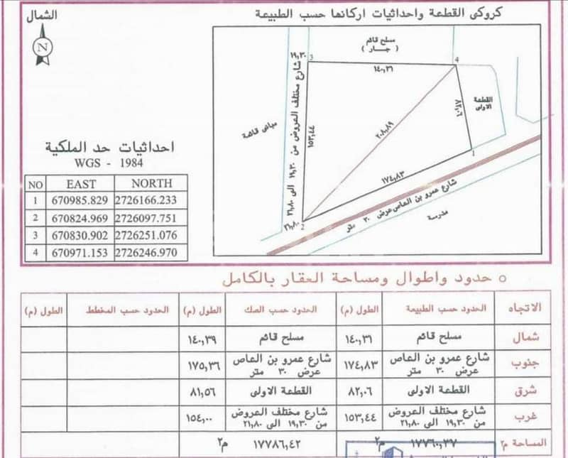 Commercial Residential Land for sale in Al Fakhiriyah, West of Riyadh.