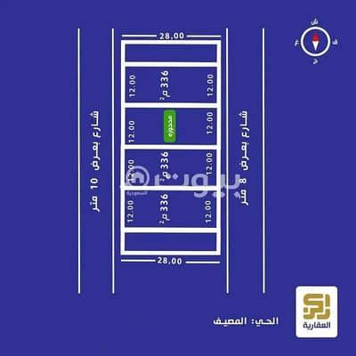 Residential Land for Sale in Riyadh, Riyadh Region - ارض للبيع في حي المصيف