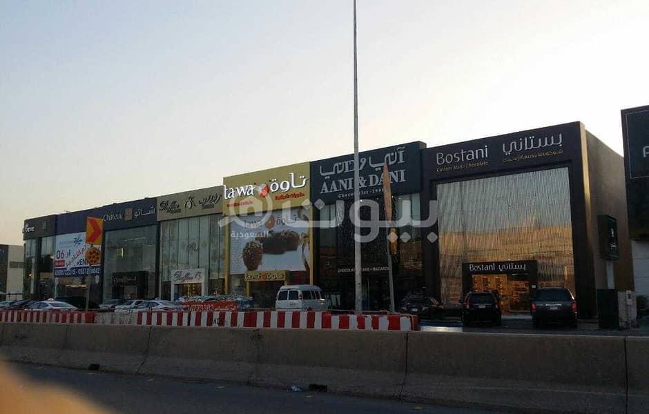 سبع صالات عرض للبيع في حي الرحمانية، شمال الرياض