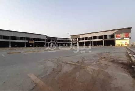 صالة عرض  للايجار في الخرج، منطقة الرياض - معارض وصالات للإيجار في الخرج