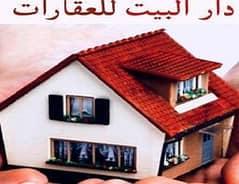 دار البيت للعقارات