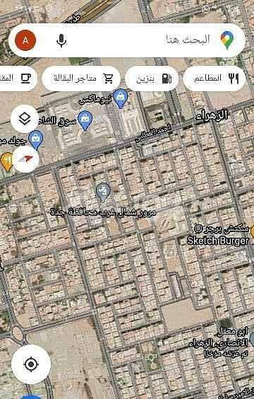 أرض للبيع في شارع خضر أفندي حي الزهراء شمال جدة