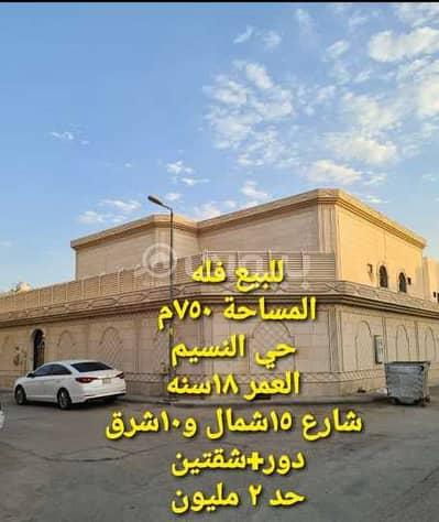 7 Bedroom Villa for Sale in Riyadh, Riyadh Region - Villa for sale by biddig in Al Nasim Al Gharbi, East Riyadh