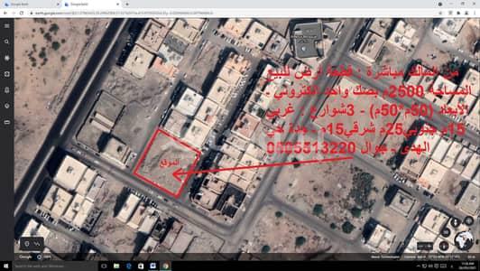 ارض سكنية  للبيع في جدة، المنطقة الغربية - BFnN6Lk97c2ejcqFSjyJRDfiPwEe9MB31ploiYf2