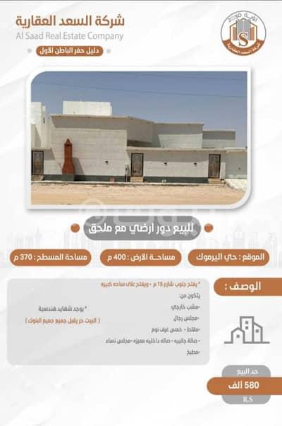 دور 5 غرف نوم للبيع في حفر الباطن، المنطقة الشرقية - دور أرضي مع ملحق للبيع في اليرموك، حفر الباطن