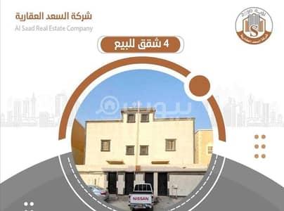 استوديو  للبيع في حفر الباطن، المنطقة الشرقية - للبيع 4 شقق بحي المحمدية، حفر الباطن