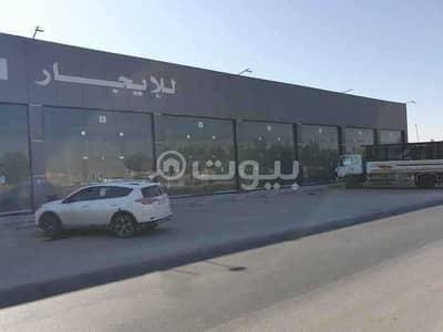 صالة عرض  للايجار في الرياض، منطقة الرياض - صالات تجارية للإيجار في المصانع، جنوب الرياض