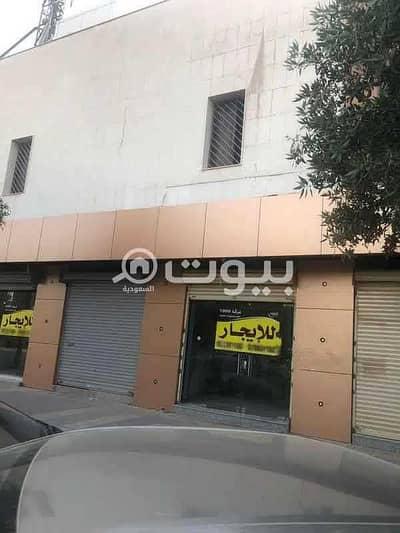 Shop for Rent in Riyadh, Riyadh Region - Commercial Shop For Rent In Al Olaya, North Riyadh