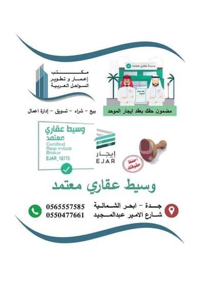 ارض سكنية  للبيع في جدة، المنطقة الغربية - ارض سكنية للبيع في الياقوت، شمال جدة