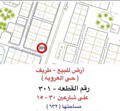 ارض سكنية  للبيع في طريف، منطقة الحدود الشمالية - أرض سكنية | 632م2 للبيع في العروبة، طريف