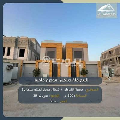 Villa for Sale in Riyadh, Riyadh Region - Modern Duplex Luxury Villa For Sale In Al Qirawan, North Riyadh