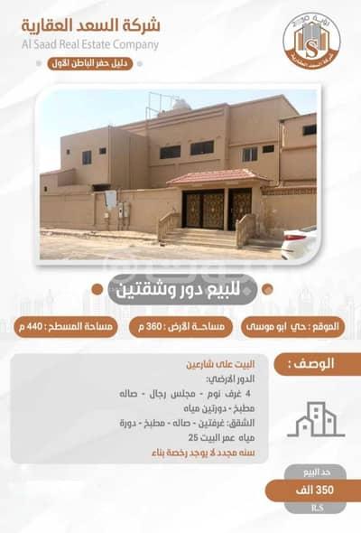 8 Bedroom Floor for Sale in Hafar Al Batin, Eastern Region - For Sale Floor And Two Apartments In Abu Musa Al Ashari, Hafar Al Batin