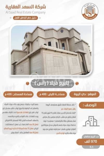 4 Bedroom Villa for Sale in Hafar Al Batin, Eastern Region - Villa For Sale In Al Rabwah, Hafar Al Batin