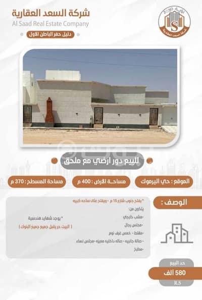 دور 5 غرف نوم للبيع في حفر الباطن، المنطقة الشرقية - للبيع دور أرضي مع ملحق، بحي اليرموك، حفر الباطن