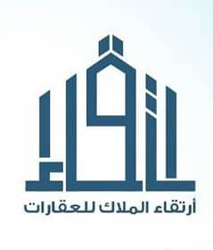Artga Al-Mulaak Real Estate