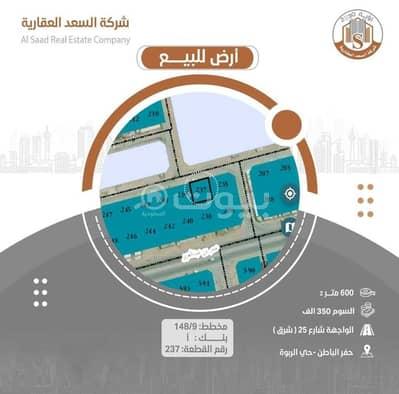Residential Land for Sale in Hafar Al Batin, Eastern Region - Residential land for sale in Al Rabwah District, Hafar Al Batin | Scheme 148/9