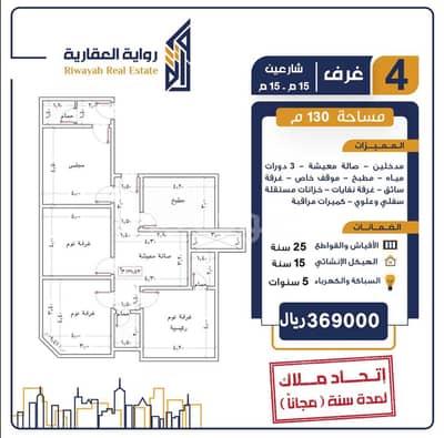 فلیٹ 2 غرفة نوم للبيع في جدة، المنطقة الغربية - شقق تمليك للبيع في الريان، شمال جدة