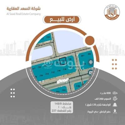Residential Land for Sale in Hafar Al Batin, Eastern Region - Land for sale in rabwah district, Hafar Al batin