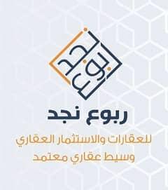Ruboua Najd Real Estate Corporation