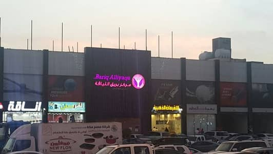 Shop for Sale in Riyadh, Riyadh Region - Photo