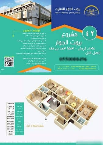 شقة في بطحاء قريش 182م خمسه غرف